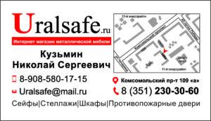 Интернет магазин Uralsafe.ru
